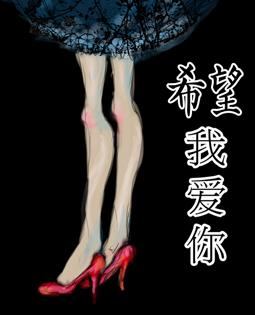 <b>Lady Bombays rote Schuhe ... ich muss dich zeichnen!</b>